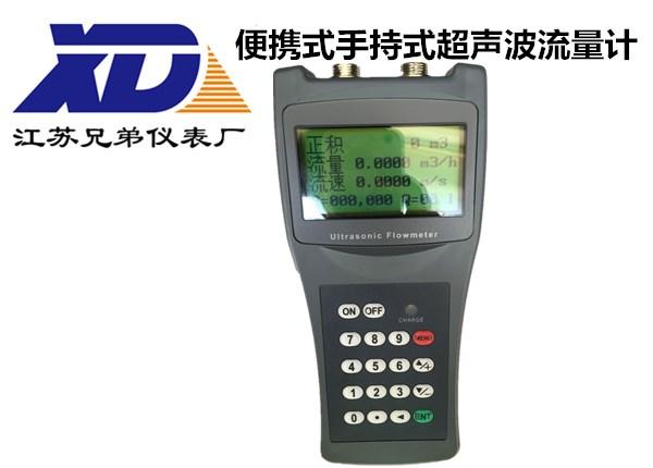 厂家直销便携手持式超声波流量计管道巡检TDS-100H液体传感器