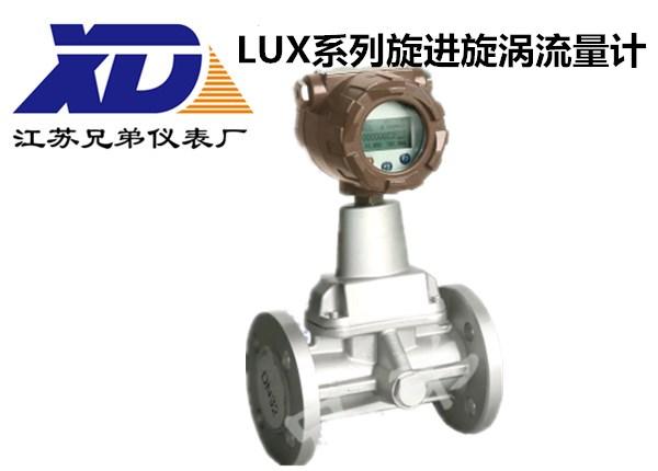 LUX系列旋进旋涡流量计厂家直销