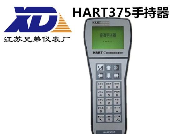 HART375手持器