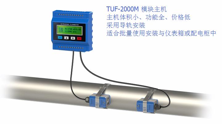 超声波流量计热量表能量计水表-精巧模块型