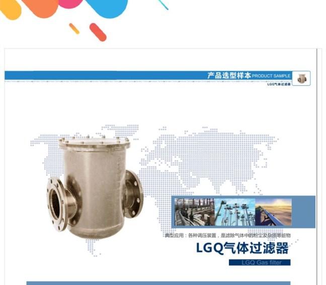 LGQ气体过滤器-江苏兄弟仪表厂