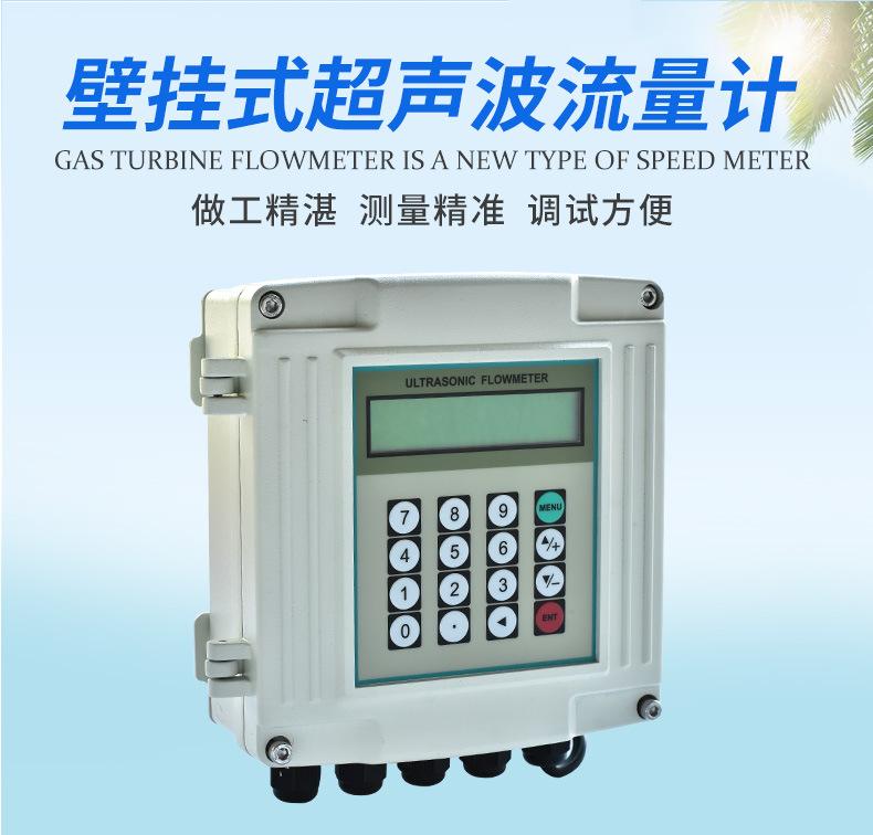 大口径壁挂式超声波流量计 高精度冷热量表 液体水数显流量计