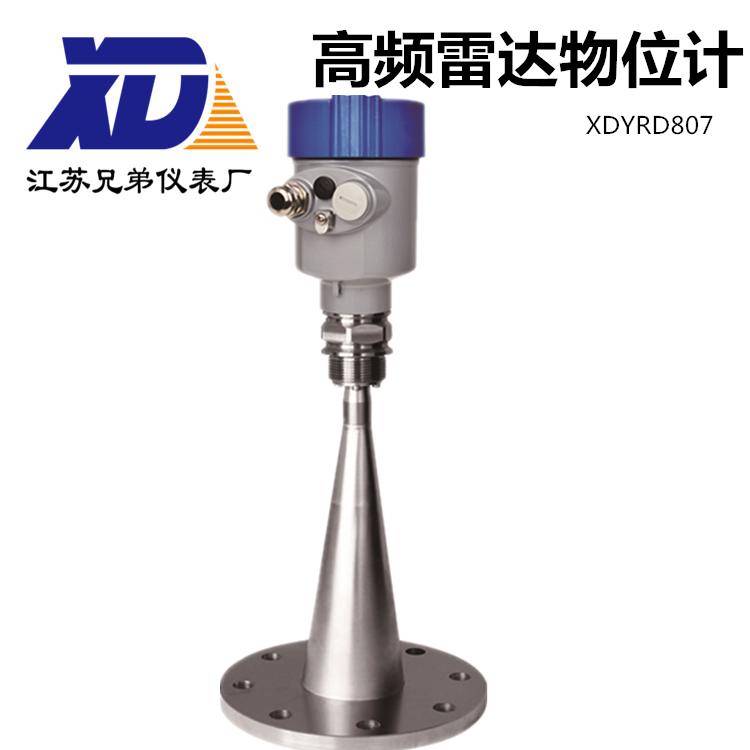 高频雷达物位计XDYRD807
