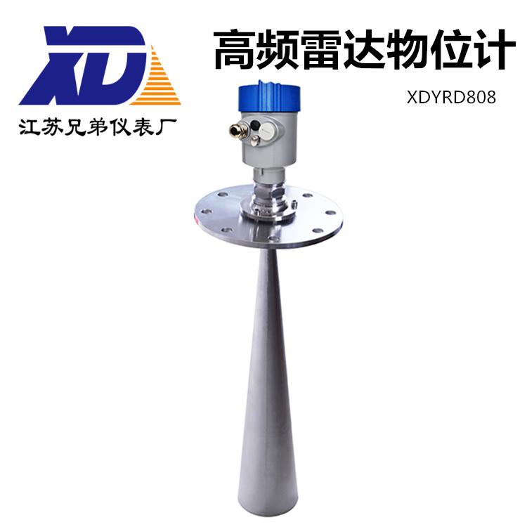 高频雷达物位计XDYRD808