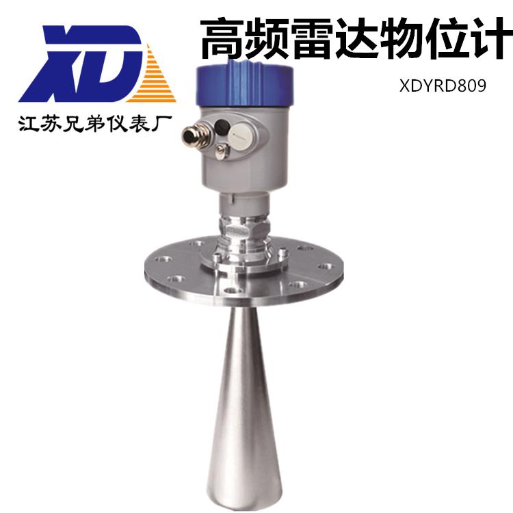 高频雷达物位计XDYRD809
