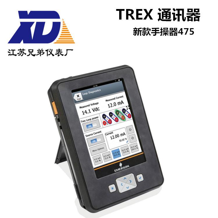 新款TREX 475通讯器手操器罗斯蒙特